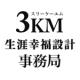 3KM生涯幸福設計事務局